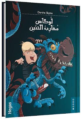 Lukas är en drak-krigare - Arabisk