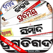 Oriya Newspapers Daily