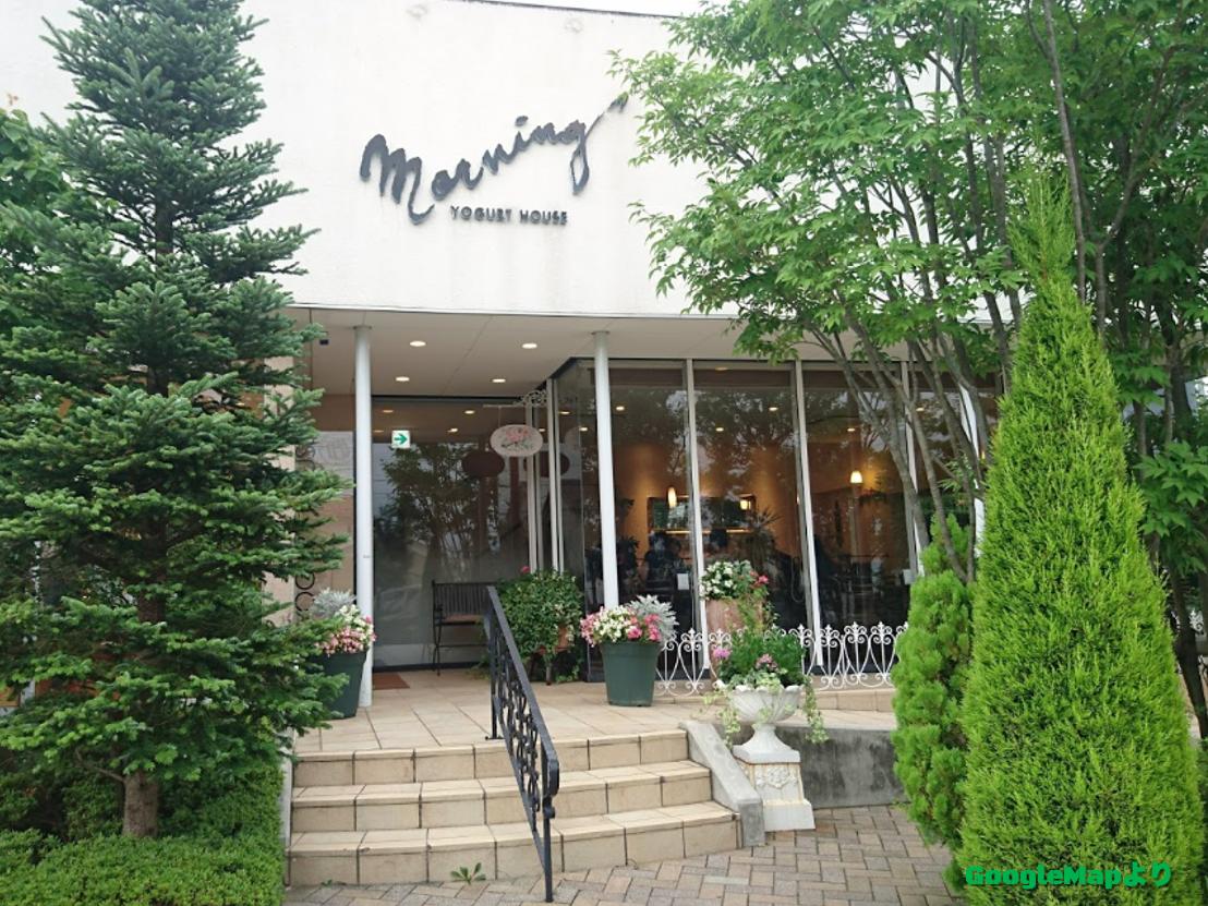 ヨーグルト専門店 モーニング | 郡山市のお土産&ランチもオススメ