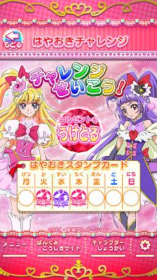 【公式】 魔法つかいプリキュア! 応援アプリのおすすめ画像5