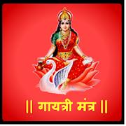 Gayatri Mantra Audio (Offline)
