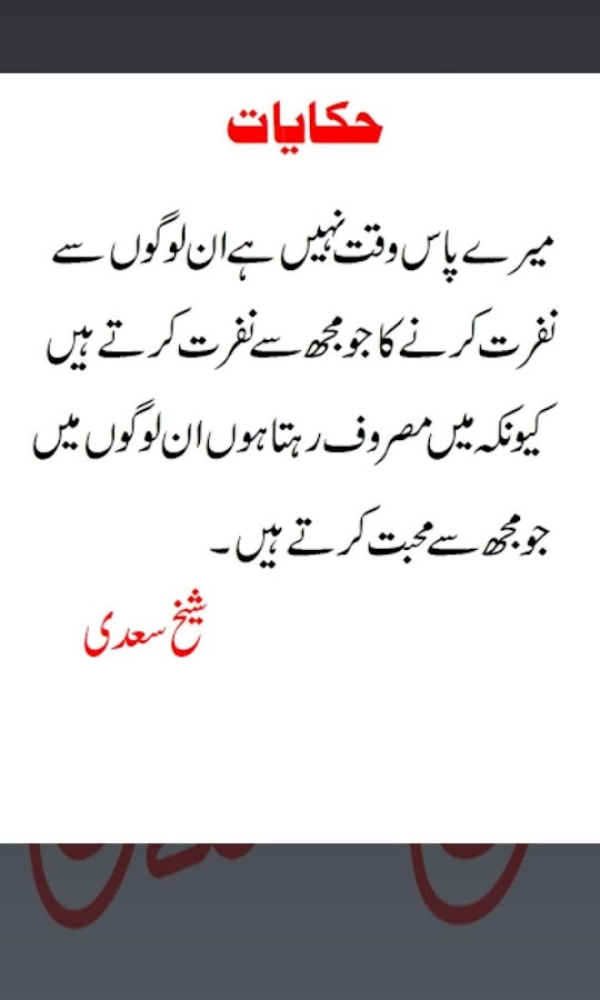 Sheikh Saadi Quotes Android Apps On Google Play