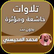 تلاوات خاشعة محمد المحيسني بدون انترنت