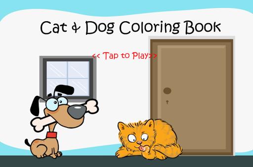 猫与狗彩图儿童