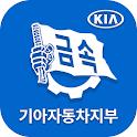 기아자동차지부 icon