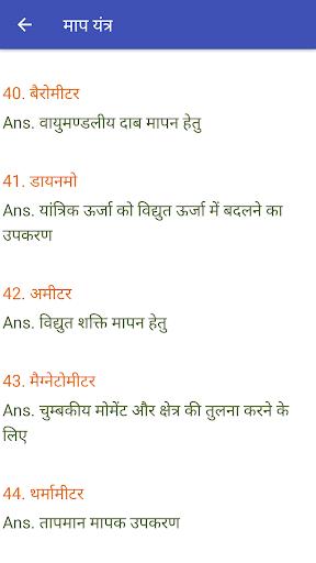 Railway Group D Exam 2019 in Hindi Taiyaari screenshot 7