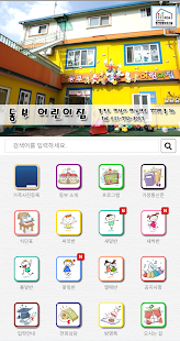 Download 동부어린이집 For PC Windows and Mac apk screenshot 1