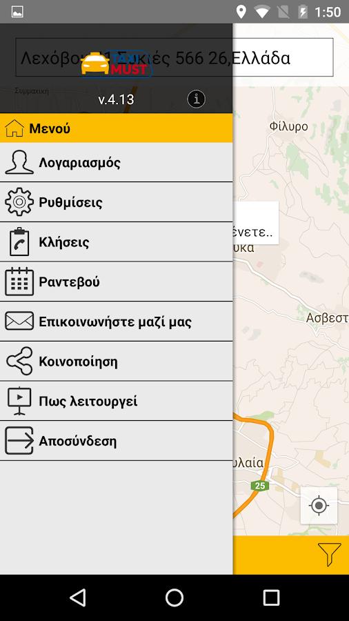 TaxiMust - στιγμιότυπο οθόνης