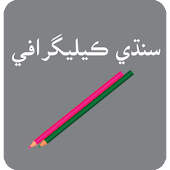 Learn Write Sindhi Calligraphy