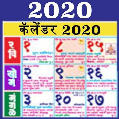 2020 Calendar August Mahina