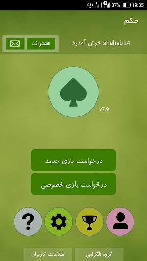 Hokm حکم آنلاین: پاسور رایگان screenshots 2
