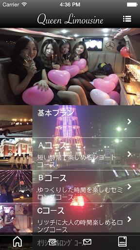 無料娱乐AppのQueenLimousine|記事Game