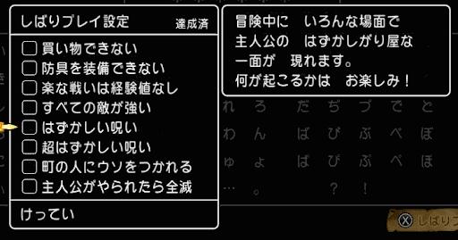 版 体験 ドラクエ 11