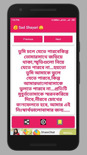 Bangla All Shayari 2020 - Hindi Love Shayari 2.8 screenshots 5