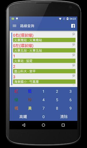 玩交通運輸App|台南公車通 (大台南公車動態)免費|APP試玩