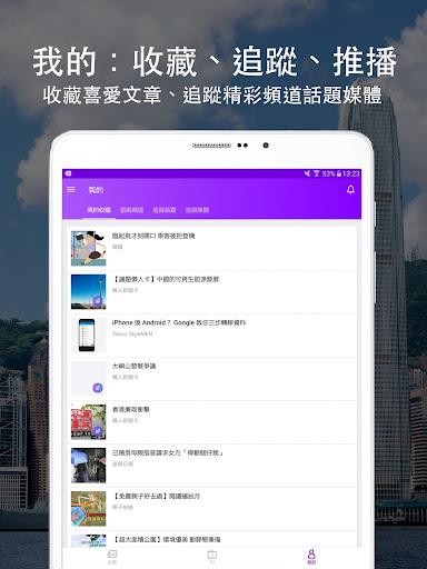 Yahoo新聞 - 香港即時焦點 screenshot 11