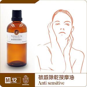 皮膚乾癢過敏更年期不適  敏感除乾按摩油100ml