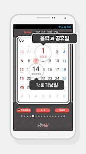 탁상달력 2017 : 심플 (위젯) - náhled