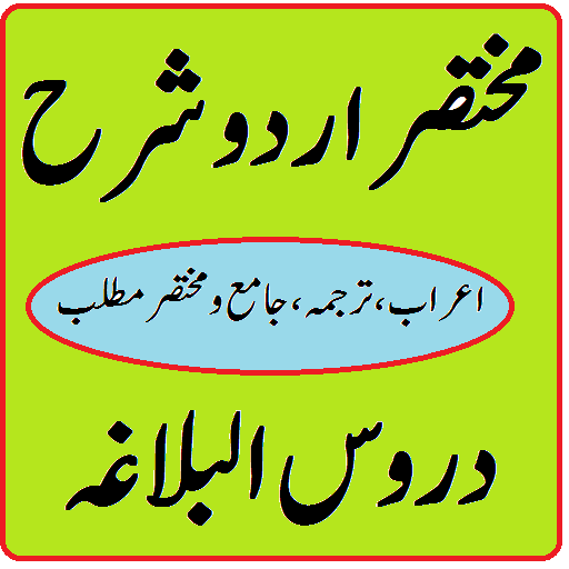 Sharh Duroos ul Balagha & Lectures in Urdu - Apps on Google Play