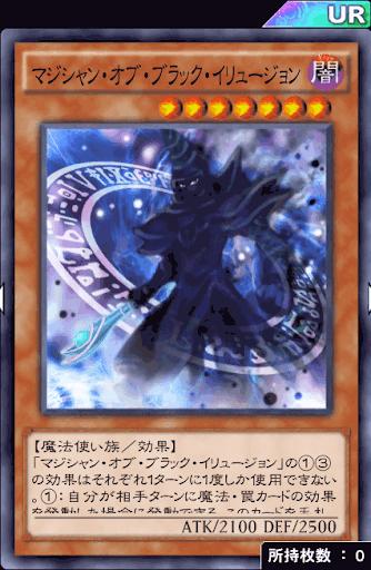 マジシャン・オブ・ブラック・イリュージョン