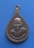 เหรียญคงหน้า คงหลัง รุ่น 2   วัดป่าขาด  จ.สงขลา  ปี2536  เนื้อทองแดง โค๊ด ส