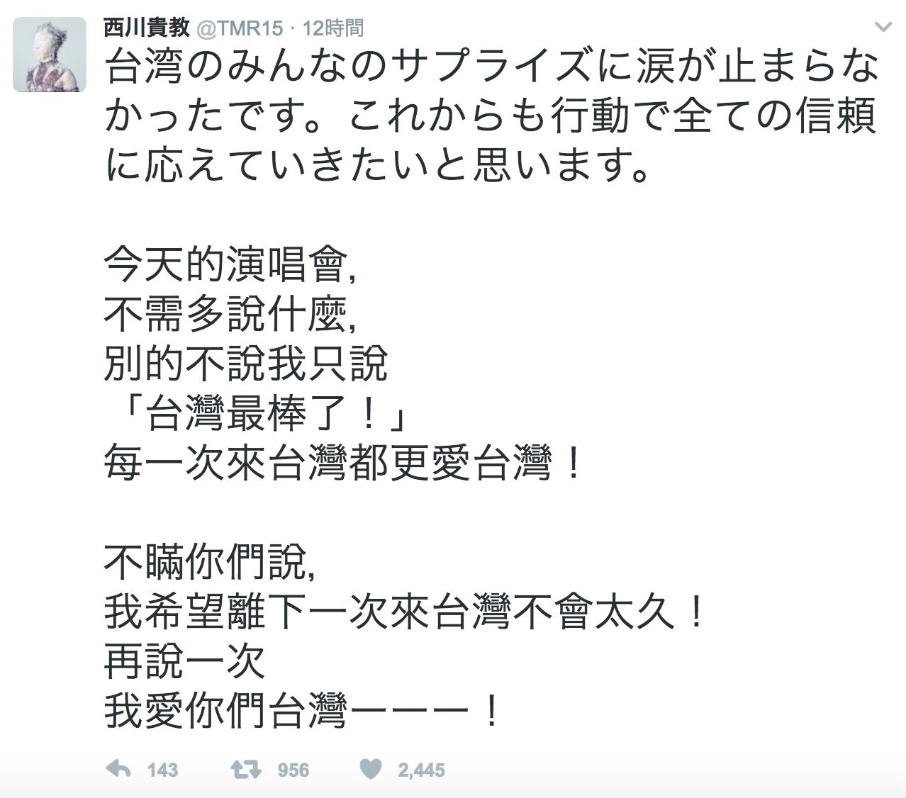 【迷迷現場】「你們好狡猾!」樂迷排字惹哭西川貴教
