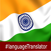 Assamese English Translator