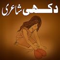 Urdu Sad Shayari (Poetry) icon