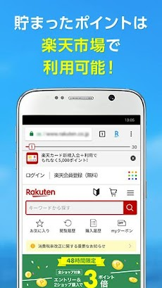 楽天ウェブ検索-楽天スーパーポイントが貯まる、稼げるアプリのおすすめ画像3