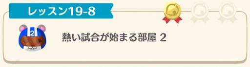 レッスン19-8