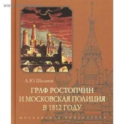 Граф Ростопчин и московская полиция в 1812 году. Шаламов А.