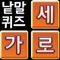 가로세로 낱말퀴즈 icon