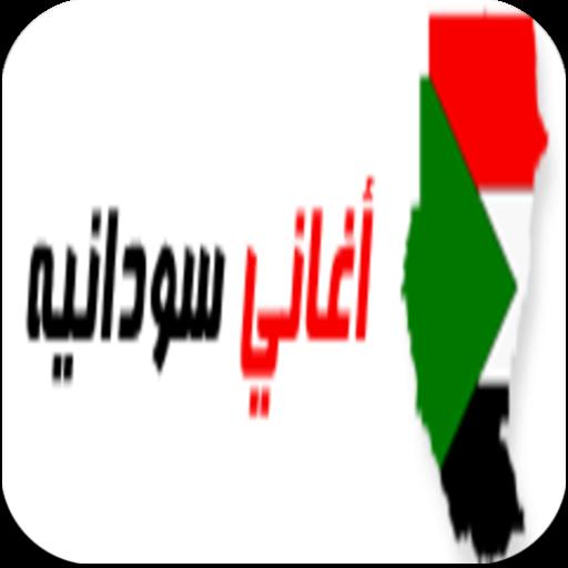 اغاني سودانية-محمود عبد العزيز 音樂 App LOGO-硬是要APP