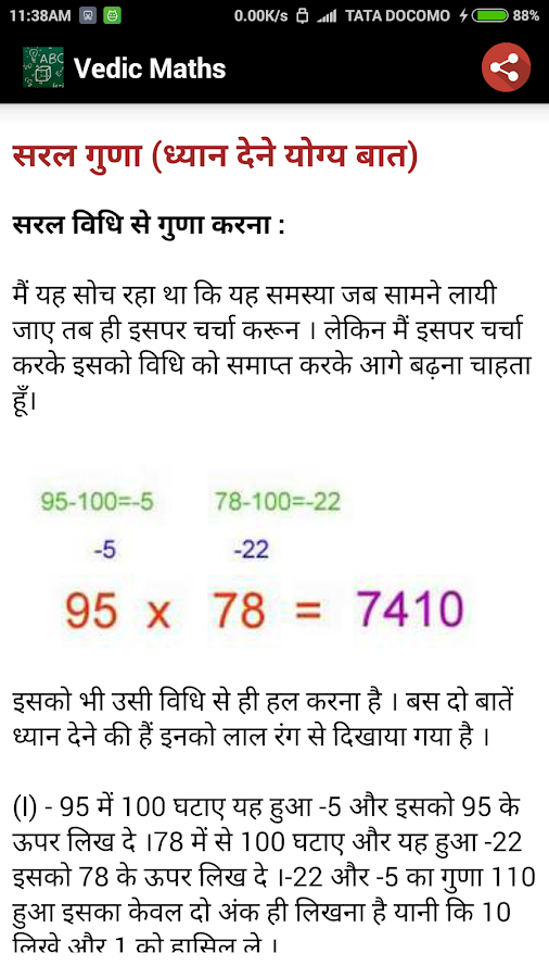 Vedic Maths Tricks Android Apps on Google Play – Vedic Math Worksheets