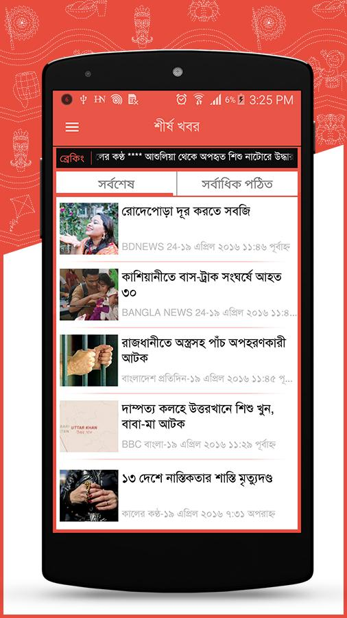 Top BDNews: Latest Bangla News- screenshot