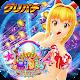 [グリパチ]CR大海物語4 (game)