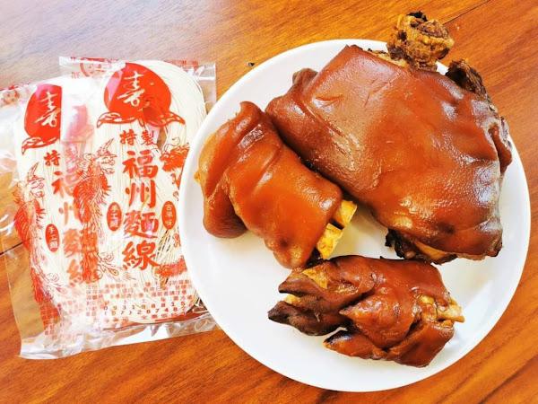 台北城豬腳專賣店