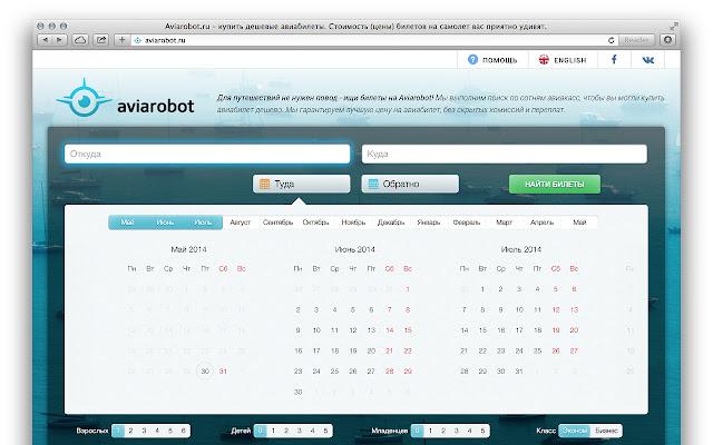 Aviarobot.ru - поисковик авиабилетов