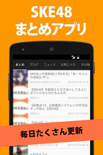 SKEまとめ for SKE48