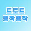 트로트 뽕짝뽕짝 - 트로트 무료듣기 메들리 icon