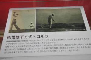 剛性低下方式とゴルフ=2014年3月【時事通信社】