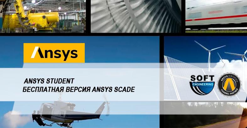 В Ansys Student пополнение: выпущена бесплатная версия Ansys SCADE для студентов