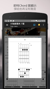 Guitarians | 結他Chord譜- screenshot thumbnail