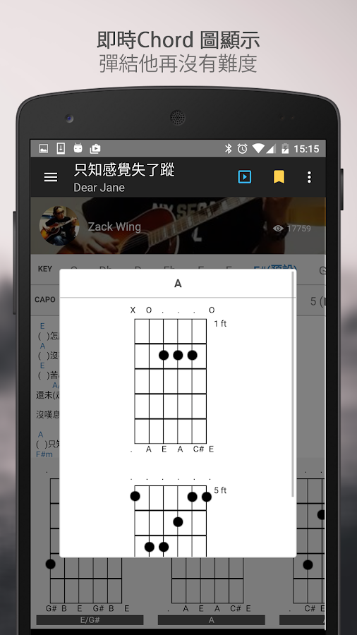 Guitarians | 結他Chord譜- screenshot