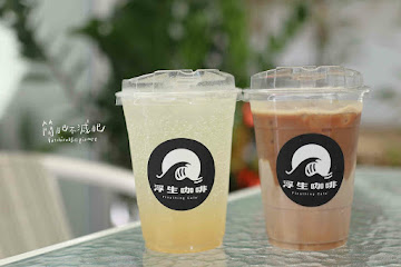 浮生咖啡floathing Cafe'
