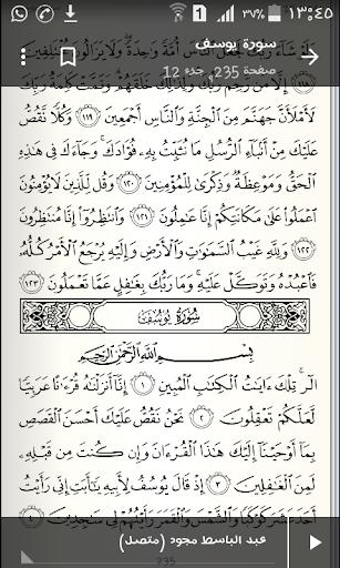 完整的古兰经