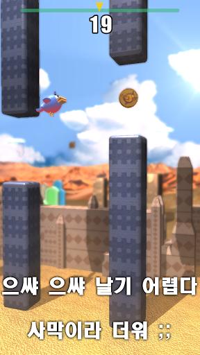 건방진새 와 꼬마마녀-세상에서 제일 어려운 새 게임