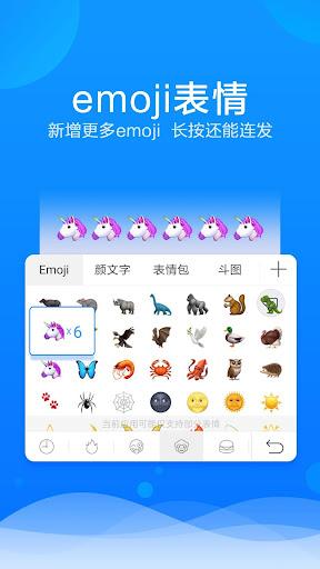 讯飞输入法 8.1.8270 screenshots 5