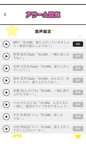 @JAM(アットジャム)公式アプリ @VOICE screenshot 2