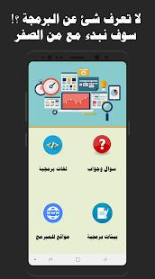 كن مبرمج - تعلم البرمجة بالعربي for PC-Windows 7,8,10 and Mac apk screenshot 3